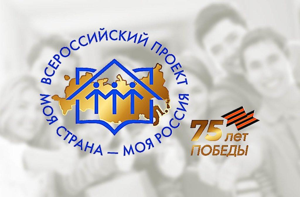 Всероссийский конкурс «Моя страна – моя Россия». Мы в финале!