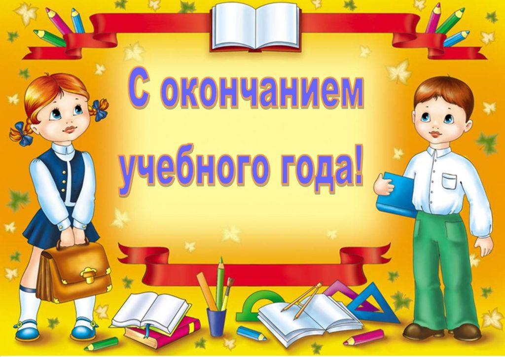 Поздравляем начальные классы!