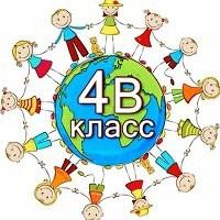 4В | «Средняя общеобразовательная школа №41»