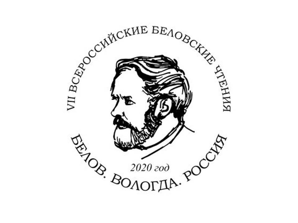 VII Всероссийские Беловские чтения «Белов. Вологда. Россия»
