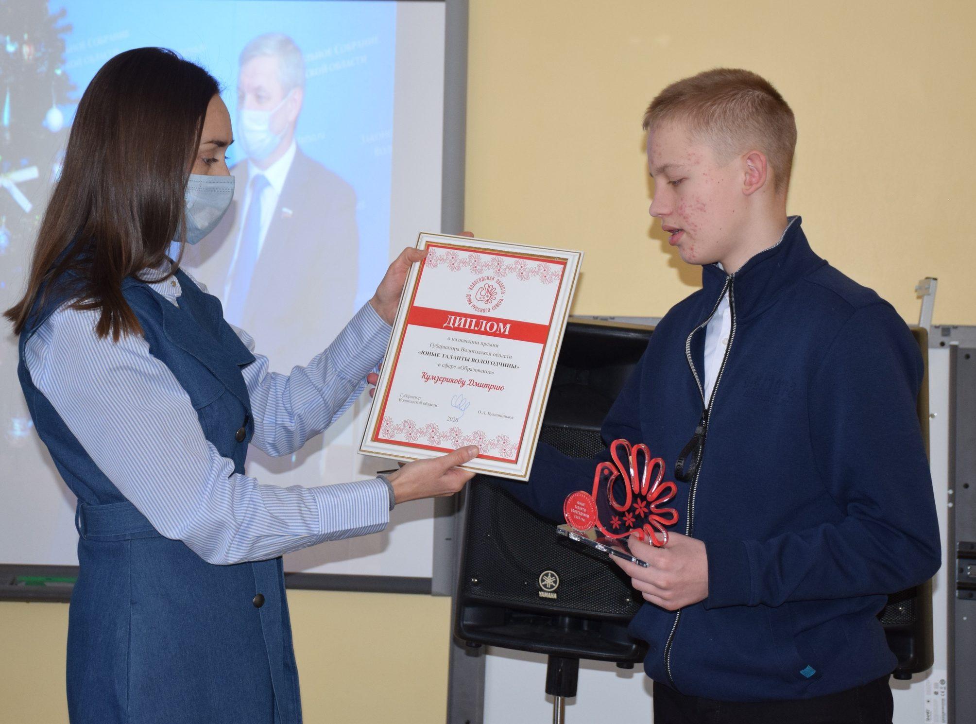 Дмитрий Кумзериков — лауреат премии «Юные таланты Вологодчины»