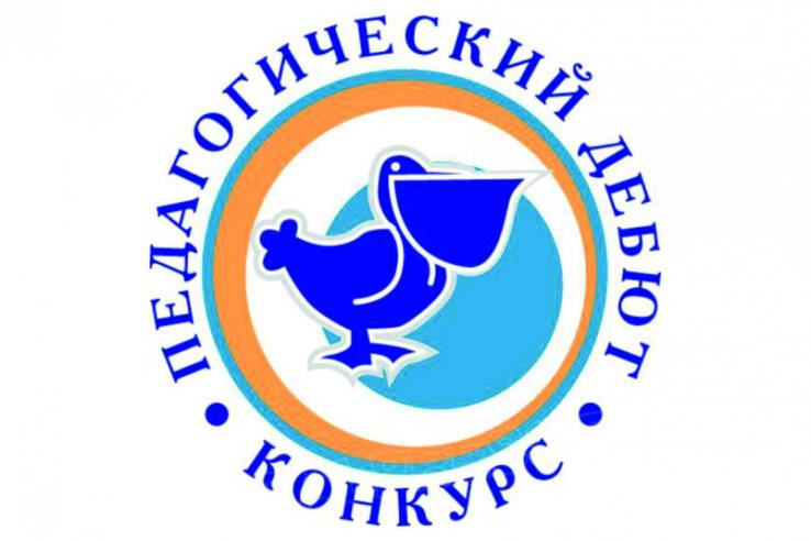 Городской смотр-конкурс профессионального мастерства «Педагог года» 2021