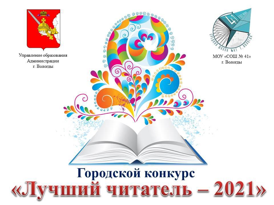 Городской конкурс «Лучший читатель — 2021». Итоги