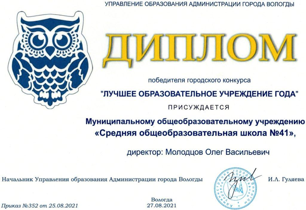 Лучшее образовательное учреждение города Вологды